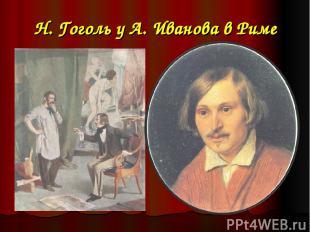 Н. Гоголь у А. Иванова в Риме