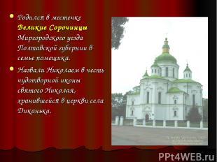 Родился в местечке Великие Сорочинцы Миргородского уезда Полтавской губернии в с