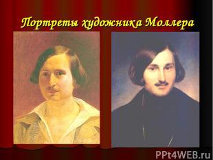 Портреты художника Моллера