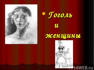 Гоголь и женщины