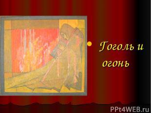 Гоголь и огонь
