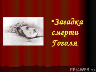 Загадка смерти Гоголя