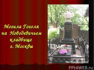 Могила Гоголя на Новодевичьем кладбище г. Москвы