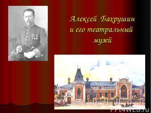 Алексей Бахрушин и его театральный музей