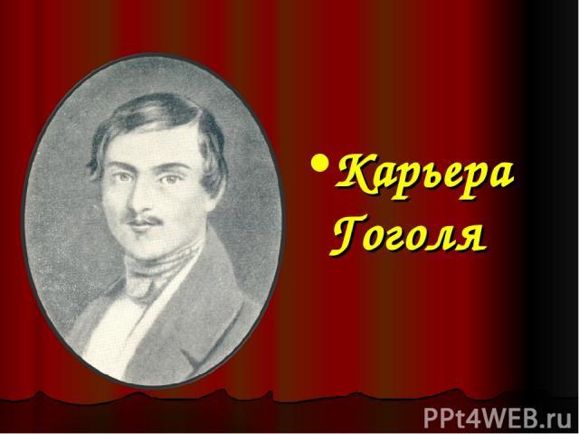Карьера Гоголя