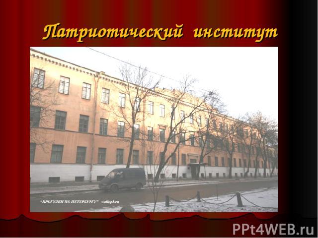 Патриотический институт