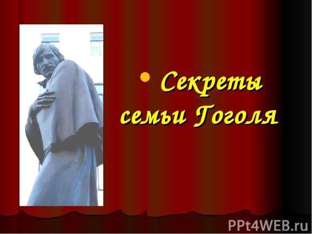 Секреты семьи Гоголя Кузнецова О.В., СОШОТ г. Лысьва