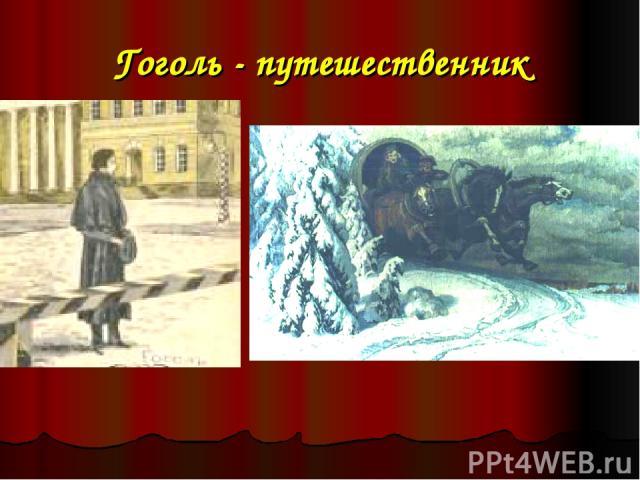 Гоголь - путешественник