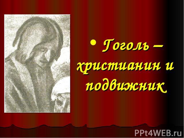 Гоголь – христианин и подвижник