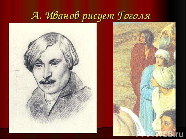 А. Иванов рисует Гоголя