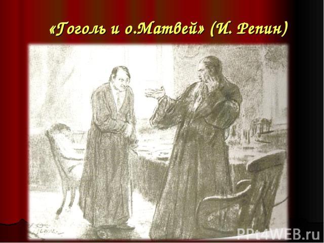 «Гоголь и о.Матвей» (И. Репин)
