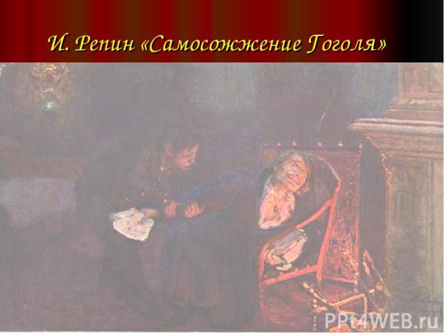 И. Репин «Самосожжение Гоголя»