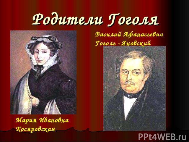 Родители Гоголя Мария Ивановна Косяровская Василий Афанасьевич Гоголь - Яновский