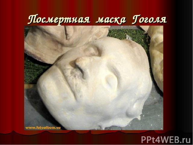 Посмертная маска Гоголя