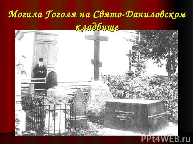 Могила Гоголя на Свято-Даниловском кладбище