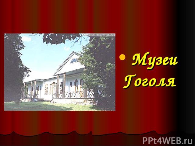 Музеи Гоголя
