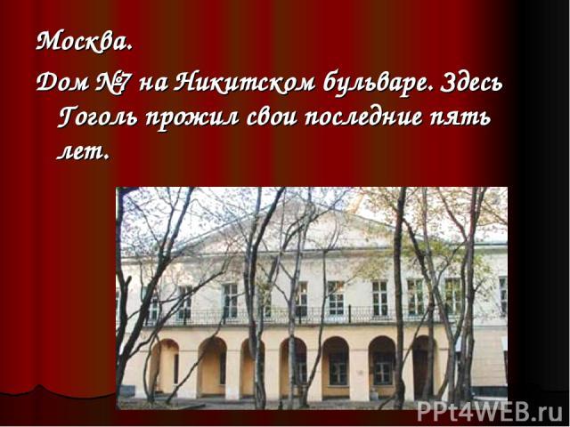 Москва. Дом №7 на Никитском бульваре. Здесь Гоголь прожил свои последние пять лет.
