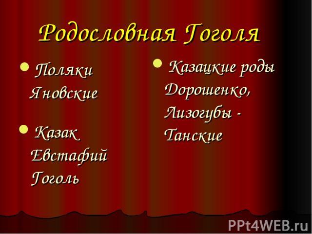 Родословная Гоголя Поляки Яновские Казацкие роды Дорошенко, Лизогубы - Танские Казак Евстафий Гоголь