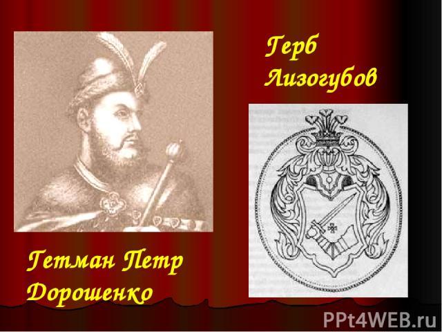 Гетман Петр Дорошенко Герб Лизогубов