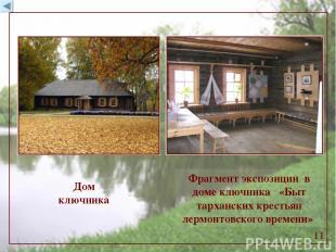 Дом ключника Фрагмент экспозиции в доме ключника «Быт тарханских крестьян лермон