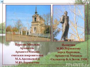 Церковь Михаила Архангела Архангел Михаил считался покровителем М.А.Арсеньевой и