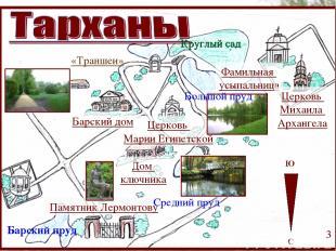 Круглый сад Фамильная усыпальница Церковь Михаила Архангела Дом ключника Барский