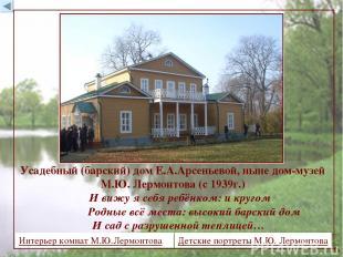 Усадебный (барский) дом Е.А.Арсеньевой, ныне дом-музей М.Ю. Лермонтова (с 1939г.