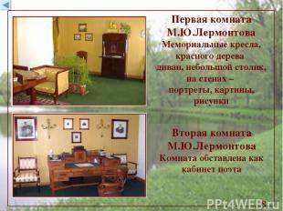 Первая комната М.Ю.Лермонтова Мемориальные кресла, красного дерева диван, неболь