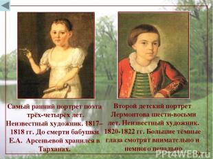 Самый ранний портрет поэта трёх-четырёх лет. Неизвестный художник. 1817– 1818 гг
