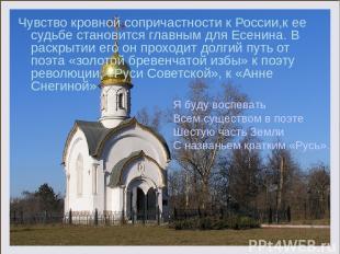 Чувство кровной сопричастности к России,к ее судьбе становится главным для Есени