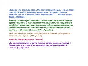 «Есенин, «не от мира сего». Он не поэт революции… Поэт погиб потому, что был нес