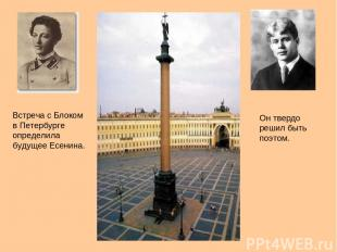 Встреча с Блоком в Петербурге определила будущее Есенина. Он твердо решил быть п