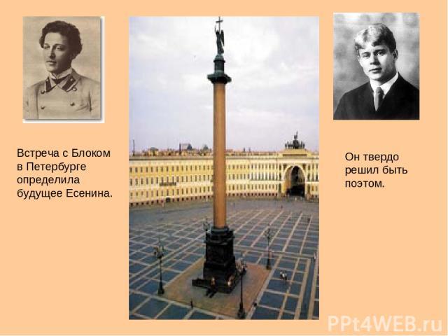 Встреча с Блоком в Петербурге определила будущее Есенина. Он твердо решил быть поэтом.