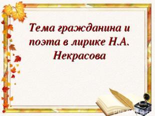 Тема гражданина и поэта в лирике Н.А. Некрасова