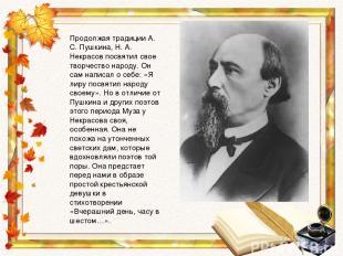 Продолжая традиции А. С. Пушкина, Н. А. Некрасов посвятил свое творчество народу