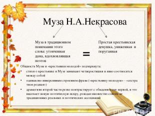 Муза Н.А.Некрасова Общность Музы и «крестьянки молодой» подчеркнута: стихи о кре