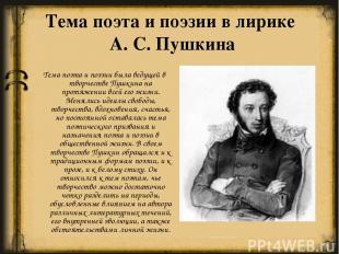 Доклад лирика в творчестве пушкина 6696