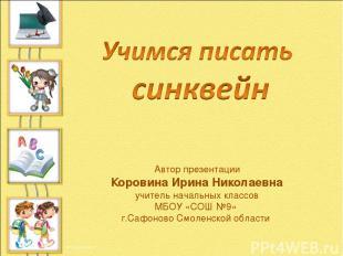 Автор презентации Коровина Ирина Николаевна учитель начальных классов МБОУ «СОШ