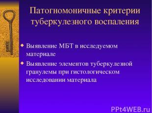 Патогномоничные критерии туберкулезного воспаления Выявление МБТ в исследуемом м