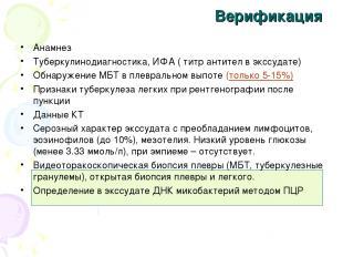 Верификация Анамнез Туберкулинодиагностика, ИФА ( титр антител в экссудате) Обна