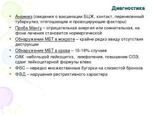 Диагностика Анамнез (сведения о вакцинации БЦЖ, контакт, перенесенный туберкулез