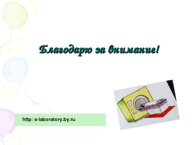 Благодарю за внимание! http: s-laboratory.by.ru