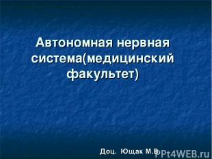 Автономная нервная система(медицинский факультет) Доц. Ющак М.В.