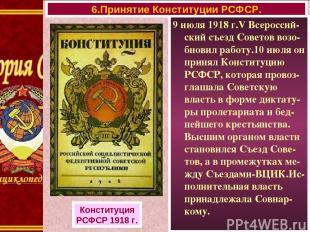 9 июля 1918 г.V Всероссий-ский съезд Советов возо-бновил работу.10 июля он приня