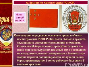 Конституция определяла основные права и обязан-ности граждан РСФСР.Они были обяз