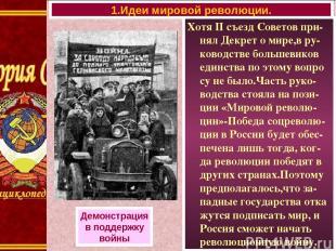 Хотя II съезд Советов при-нял Декрет о мире,в ру-ководстве большевиков единства