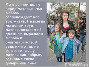 Мы в вечном долгу перед матерью, чья любовь сопровождает нас всю жизнь. Не всегд