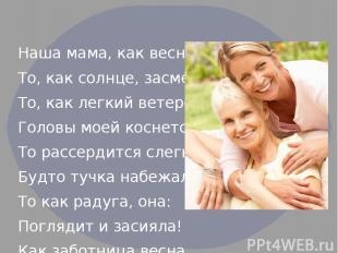 Наша мама, как весна: То, как солнце, засмеется, То, как легкий ветерок, Головы