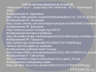 Список использованных источников: «Классные часы» , издательство «Учитель- АСТ»,