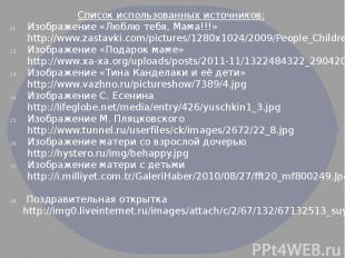 Список использованных источников: Изображение «Люблю тебя, Мама!!!» http://www.z